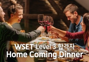 [11/01] WSET Level 3 합격자 Home Coming Dinner