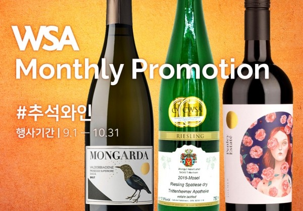 [WSA Monthly Promotion] #추석와인